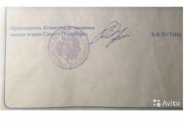 Автограф Путина вПетербурге можно купить замиллион
