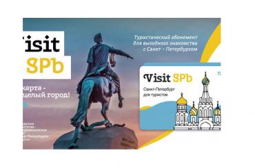 Visit SPb поможет туристам экономить вПетербурге