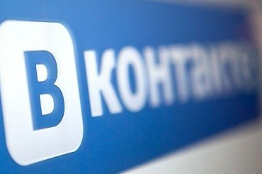 «ВКонтакте» начнет публиковать число запросов властей опользователях