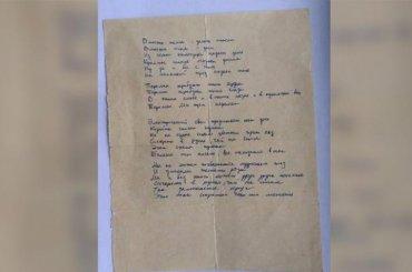 Паспорт ирукописи Цоя продают за3,5 млн рублей