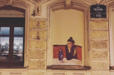 «Любительница абсента» смотрит изокна наулице Чехова