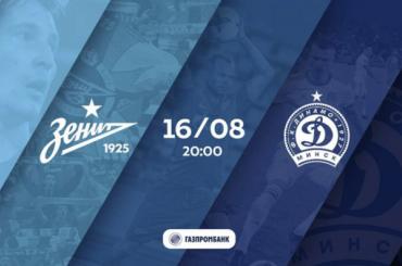 Судьба «Зенита» вЛиге Европы УЕФА решится сегодня вечером