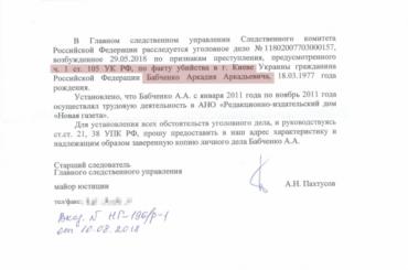 СКРФ расследует убийство Бабченко ишлет запросы вСМИ