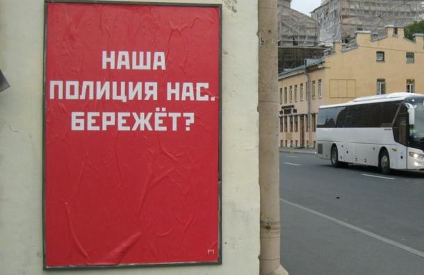 Миша Маркер расставил вПетербурге знаки препинания