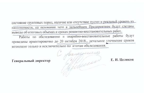 Водоканал неведет опасных работ наплощади Ленина