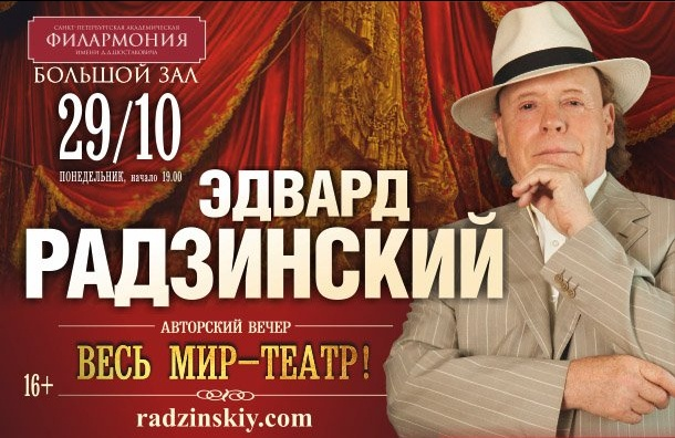 Эдвард Радзинский. Авторский вечер 29октября вСанкт-Петербурге