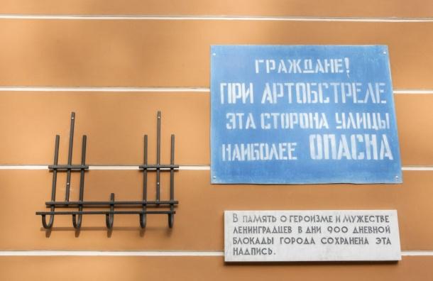 Табличку «При артобстреле эта сторона улицы наиболее опасна» вырвали изстены