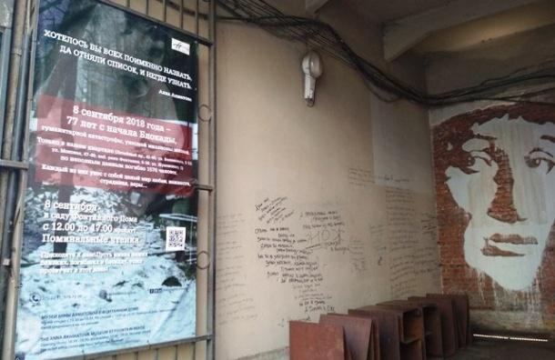 Строка Ахматовой сбылась вПетербурге спустя 76 лет