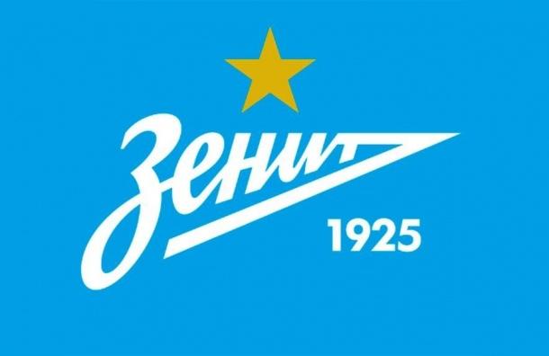 «Зенит» получит отавиакомпании «Россия» 97 млн рублей
