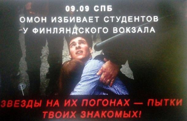 Наулицах ивметро Петербурга напомнили, как Росгвардия избивала людей