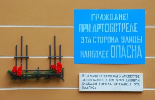 Блокадную табличку, украденную сфасада юрфака СПбГУ, восстановили