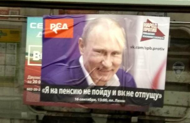 Плакаты против повышения пенсионного возраста появились вметро