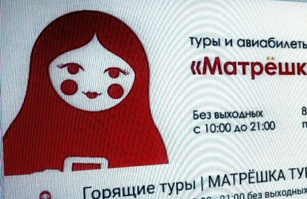 «Матрешку Тур» требуют признать банкротом