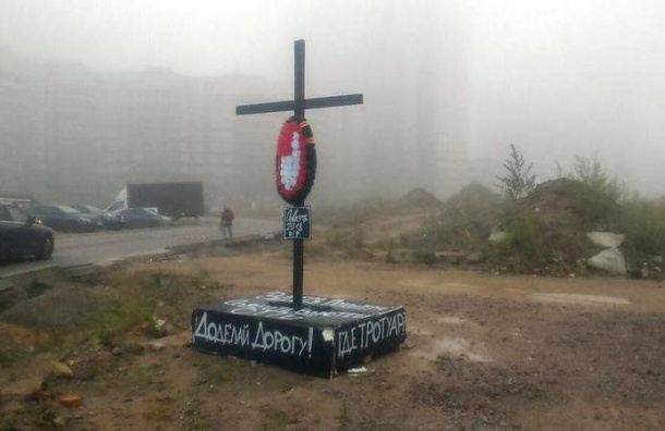 Активисты «похоронили» дорогу вНовом Мурино