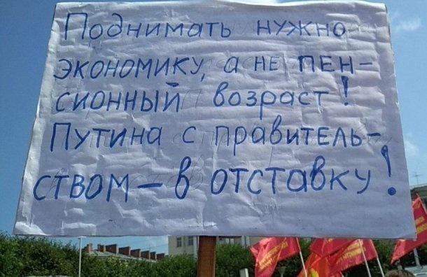 Смольный согласовал на16сентября митинг против пенсионный реформы