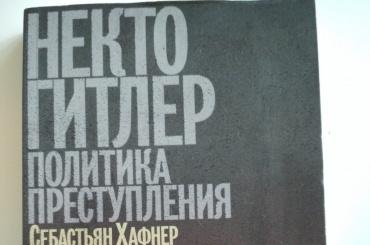 ВПетербурге представят книгу «Некто Гитлер. Политика преступления»
