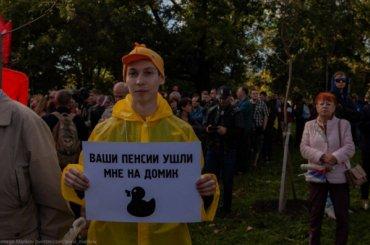 Митинг против пенсионной реформы закончили через два часа