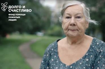 «Долго исчастливо» помогает пожилым петербуржцам