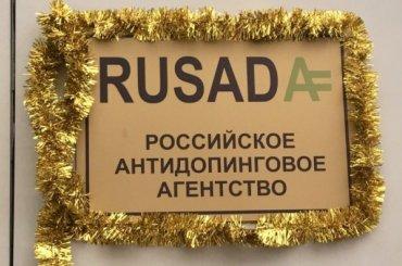 СМИ: Российское антидопинговое агентство восстановят вправах