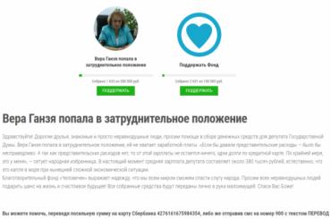Сбор денег объявили впользу депутата Госдумы