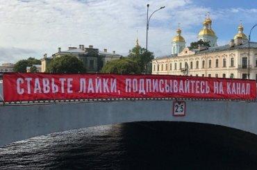 Петербуржцев попросили подписываться наканале Грибоедова