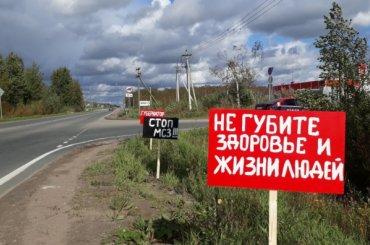 Петербуржцы сбилбордами выступили против мусоросжигательного завода