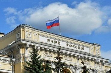 Банк России тайно перевел миллиарды вКрым