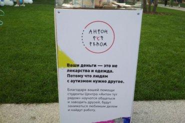Благотворительный фестиваль «Антон тут рядом» проходит вПетербурге
