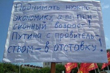 Более половины россиян готовы протестовать против повышения пенсионного возраста