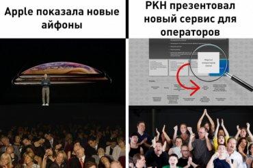 Роскомнадзор мемом высмеял презентацию новых IPhone