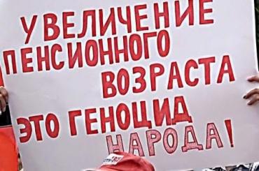 Митинг против повышения пенсионного возраста собрал до2 тыс человек