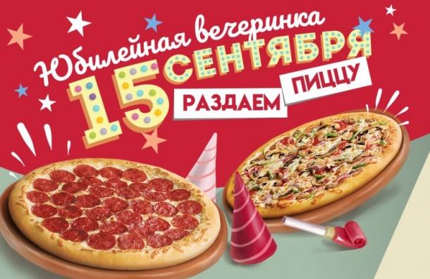 Pizza Hut бесплатно раздает пиццы вчесть своего 60-летия