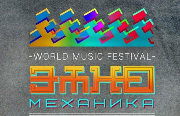 Фестиваль «Этномеханика»