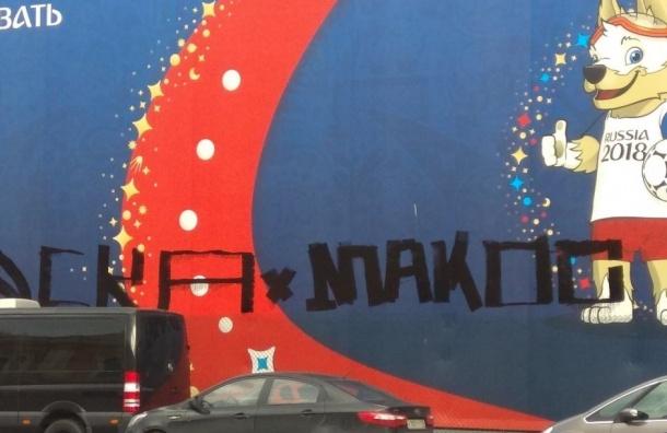 Вандалы исписали баннеры ЧМ-2018 наКонюшенной