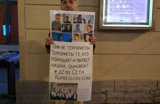 Отец фигуранта дела «Сети» вышел сплакатом наНевский