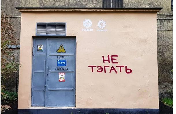 Граффисты запретили «тэгать» трансформаторные будки «Ленэнерго»