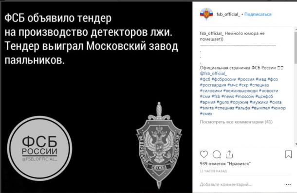 ФСБ шутит опаяльниках вофициальном аккаунте Instagram