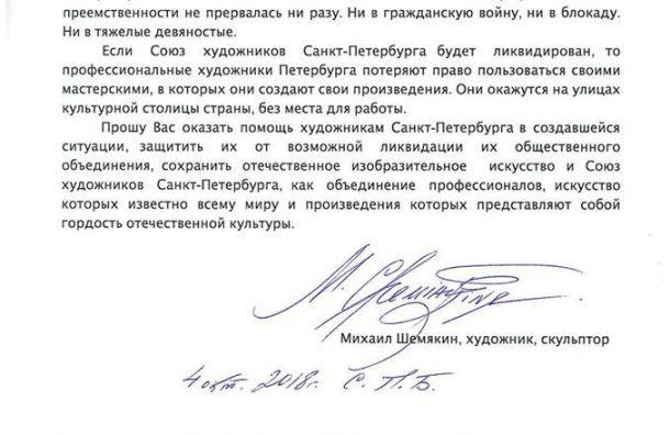 Шемякин попросил Беглова спасти петербургский Союз художников