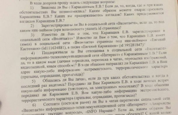 Петербургского активиста опросили поделу очатах в«ВКонтакте»