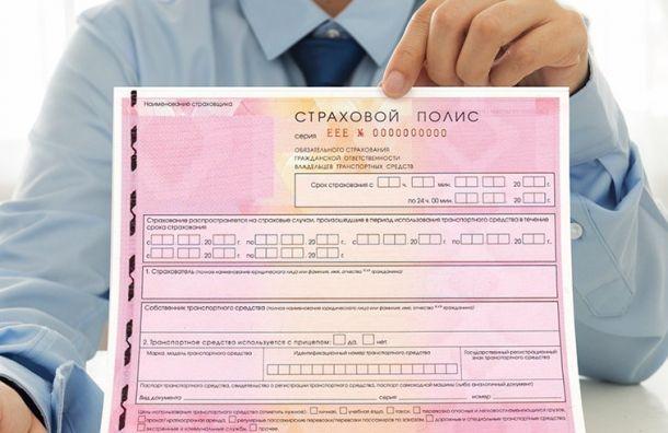 Минфин внес поправки впроект либерализации ОСАГО