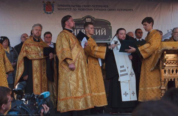 Священники поздравили петербуржцев сюбилеем Невского проспекта