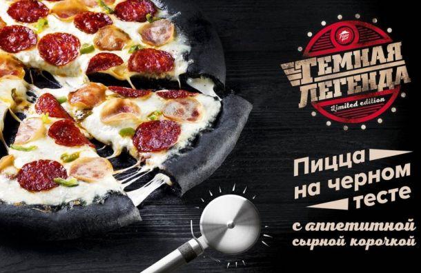 Переходи натемную сторону вместе сPizza Hut!