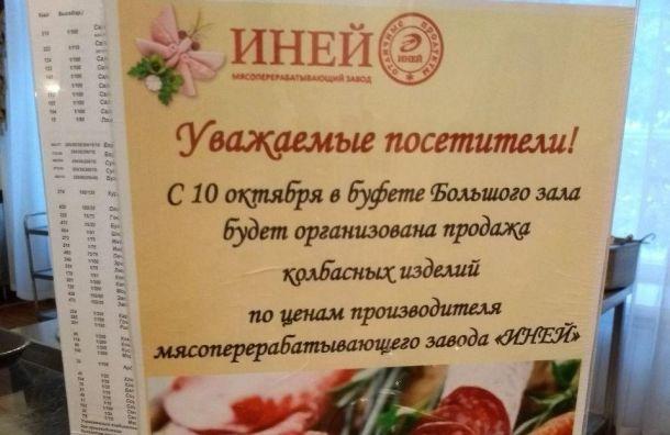Смольный считает заработком продажу колбасы поценам производителя