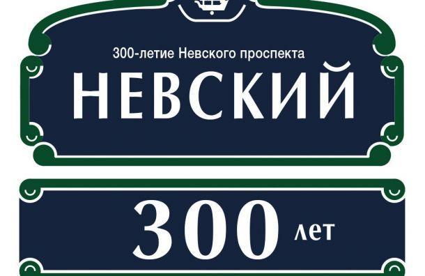 Петербуржцы выбрали логотип к300-летию Невского проспекта