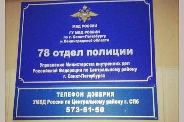 Суд принял кпроизводству апелляционную жалобу полиции кMR7.ru