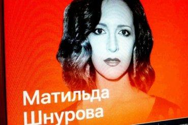 Ужин сМатильдой продали за90 тысяч рублей