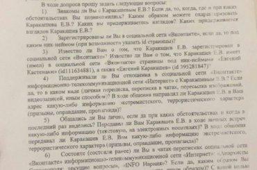 Петербургского активиста опросили поделу очатах во«Вконтакте»
