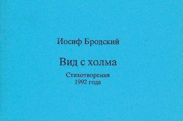 Редкий сборник стихов Бродского продают вПетербурге