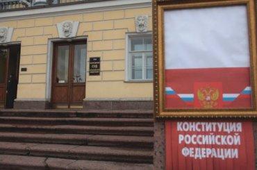 НаСенатской площади появилась картина «Исчезающая КонституцияРФ»