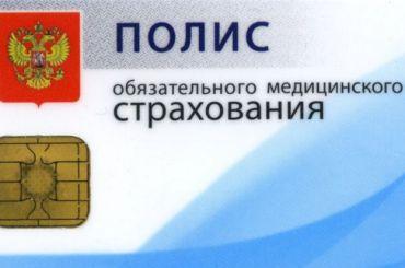 Россиянам рекомендовали получить новый полис ОМС до1ноября